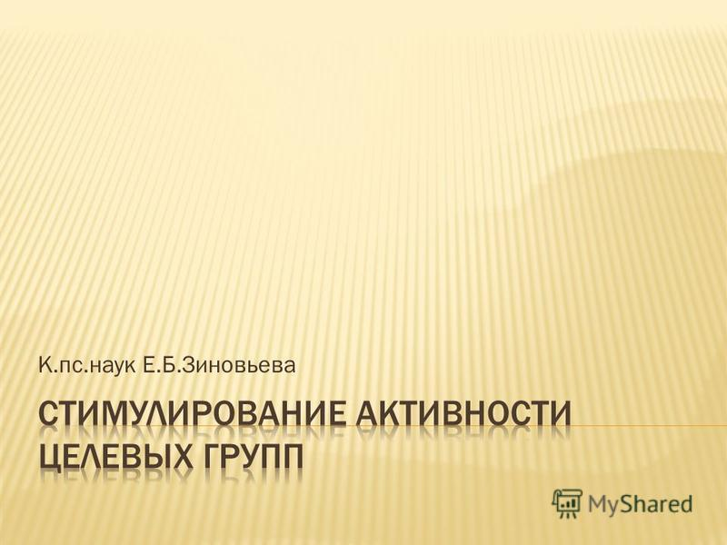 К.пс.наук Е.Б.Зиновьева