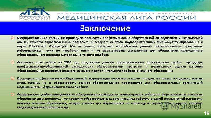 Медицинская Лига России не проводила процедуру профессионально-общественной аккредитации и независимой оценки качества образовательных программ ни в одном из вузов, подведомственных Министерству образования и науки Российской Федерации. Мы не знаем,