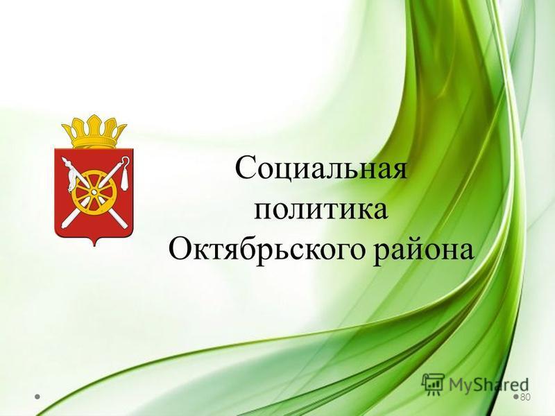 Социальная политика Октябрьского района 80