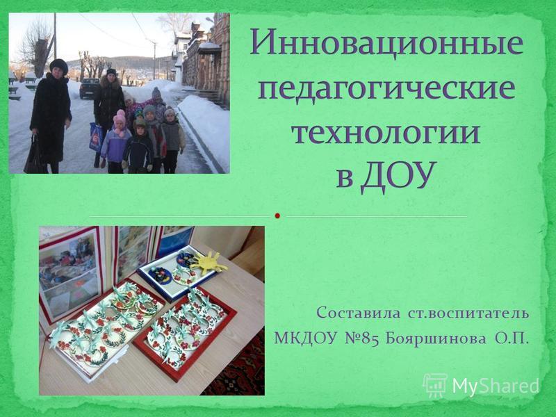 Составила ст.воспитатель МКДОУ 85 Бояршинова О.П.