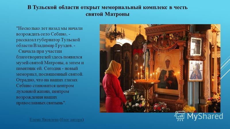 В Тульской области открыт мемориальный комплекс в честь святой Матроны Елена Яковлева Елена Яковлева (блог автора)блог автора