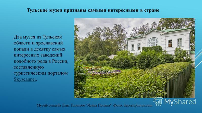 Тульские музеи признаны самыми интересными в стране Музей-усадьба Льва Толстого