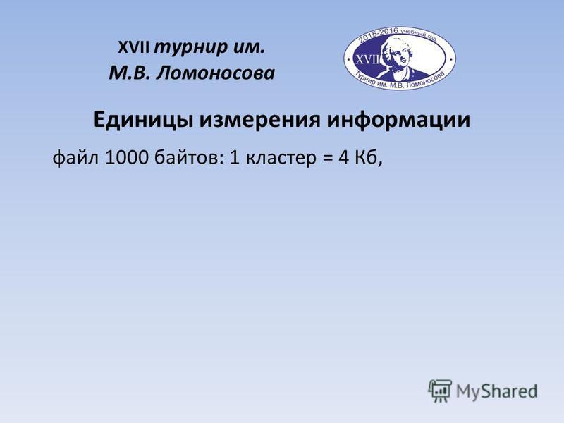 файл 1000 байтов: 1 кластер = 4 Кб, Единицы измерения информации XVII турнир им. М.В. Ломоносова
