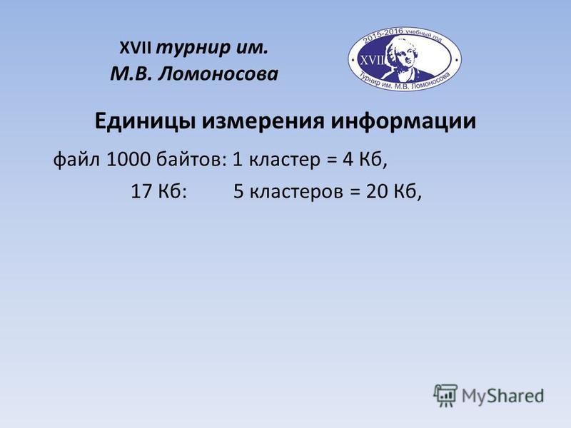 файл 1000 байтов: 1 кластер = 4 Кб, 17 Кб: 5 кластеров = 20 Кб, Единицы измерения информации XVII турнир им. М.В. Ломоносова