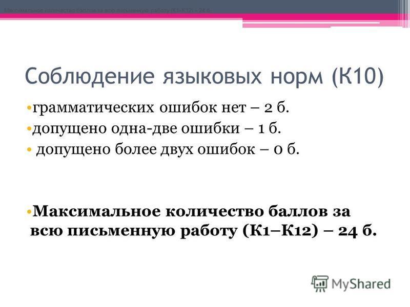 Соблюдение языковых норм (К10) грамматических ошибок нет – 2 б. допущено одна-две ошибки – 1 б. допущено более двух ошибок – 0 б. Максимальное количество баллов за всю письменную работу (К1–К12) – 24 б.