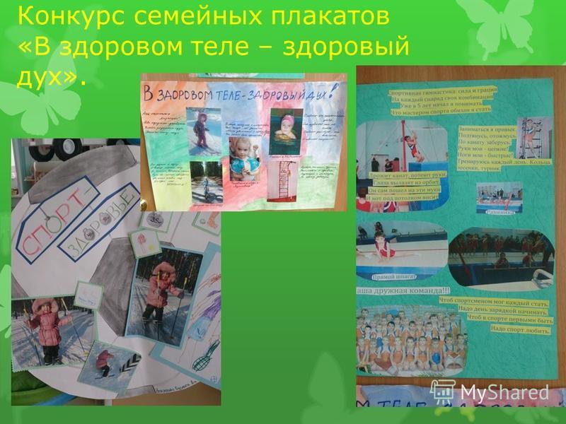 Конкурс семейных плакатов «В здоровом теле – здоровый дух».