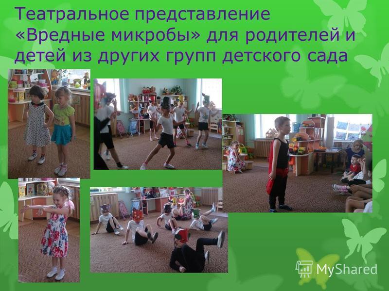 Театральное представление «Вредные микробы» для родителей и детей из других групп детского сада