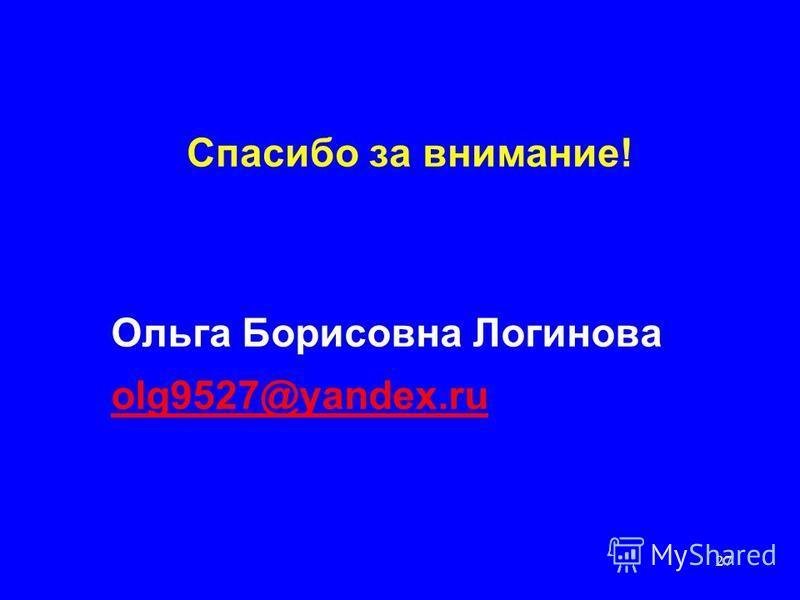 27 Спасибо за внимание! Ольга Борисовна Логинова olg9527@yandex.ru