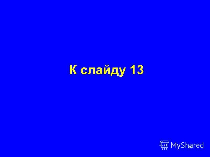 29 К слайду 13