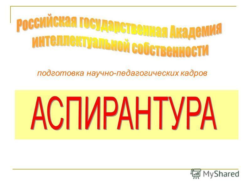 подготовка научно-педагогических кадров
