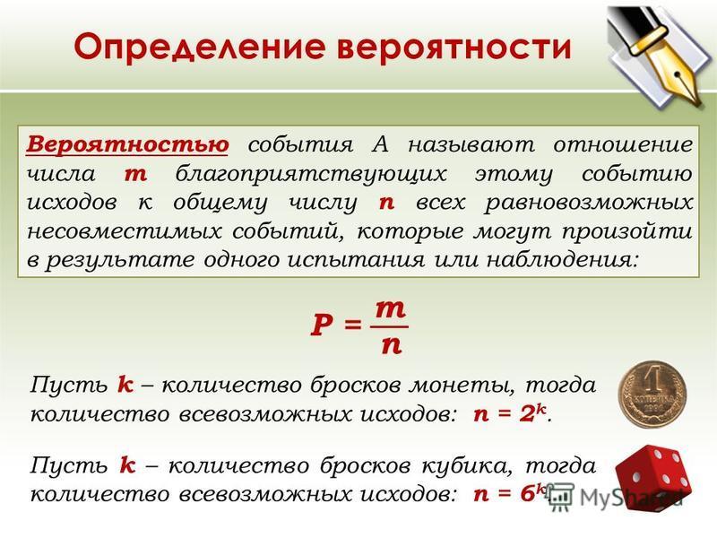 Определение вероятности Вероятностью события A называют отношение числа m благоприятствующих этому событию исходов к общему числу n всех равновозможных несовместимых событий, которые могут произойти в результате одного испытания или наблюдения: Р = n
