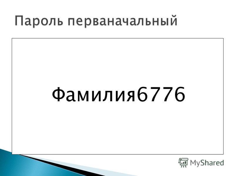 Фамилия 6776