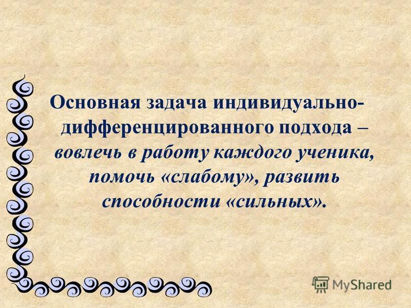 Принципы для реализации индивидуально- дифференцированного подхода в обучении русскому языку и литературе Принцип проблемности Принцип исследования Принцип индивидуализации Принцип взаимообучения