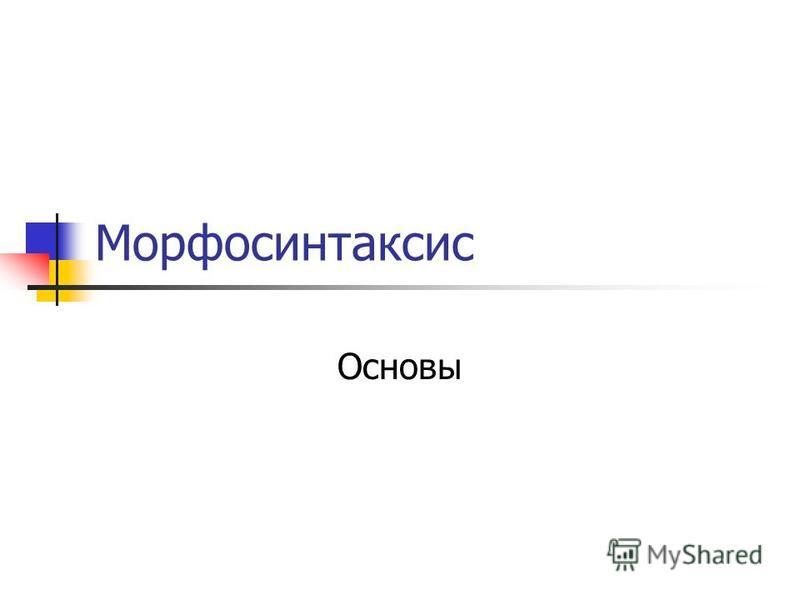 Морфосинтаксис Основы