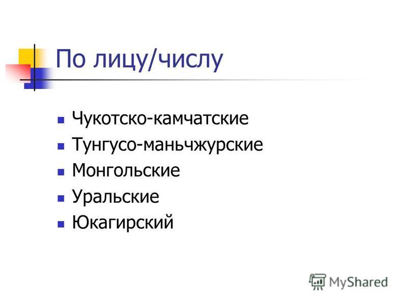 По лицу/числу Чукотско-камчатские Тунгусо-маньчжурские Монгольские Уральские Юкагирский