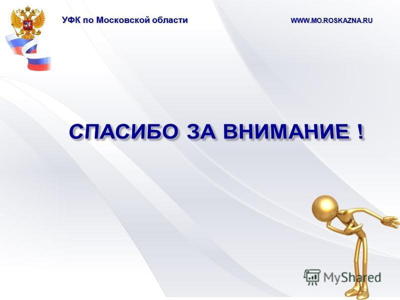 УФК по Московской области WWW.MO.ROSKAZNA.RU
