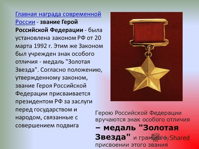 Главная награда современной России Главная награда современной России - звание Герой Российской Федерации - была установлена законом РФ от 20 марта 1992 г. Этим же Законом был учрежден знак особого отличия - медаль