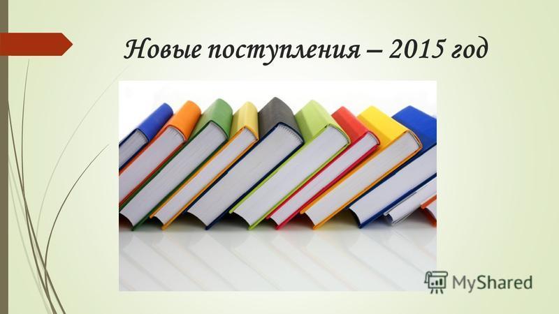 Новые поступления – 2015 год