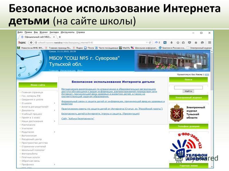 Безопасное использование Интернета детьми (на сайте школы)