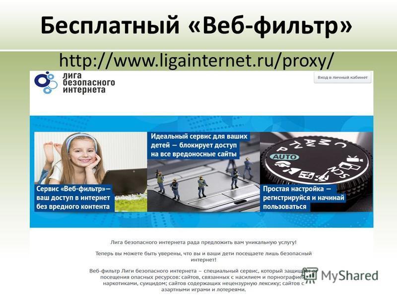 Бесплатный «Веб-фильтр» http://www.ligainternet.ru/proxy/