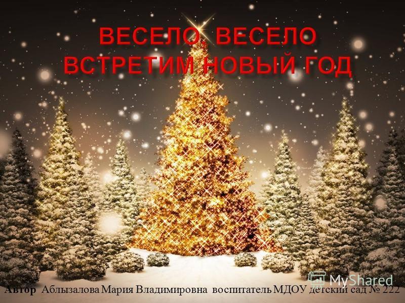 Автор Аблызалова Мария Владимировна воспитатель МДОУ детский сад 222