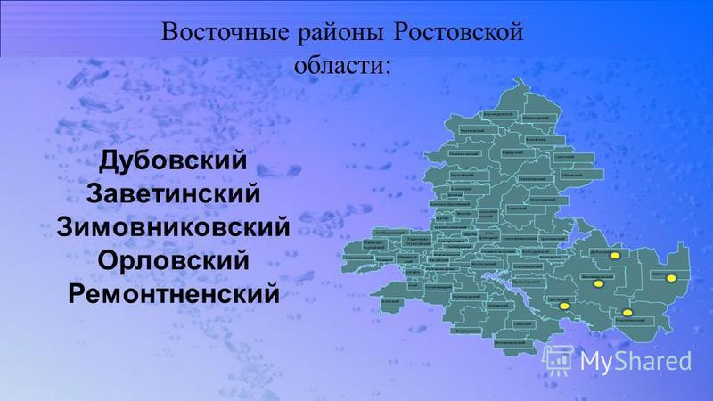 Восточные районы Ростовской области: Дубовский Заветинский Зимовниковский Орловский Ремонтненский
