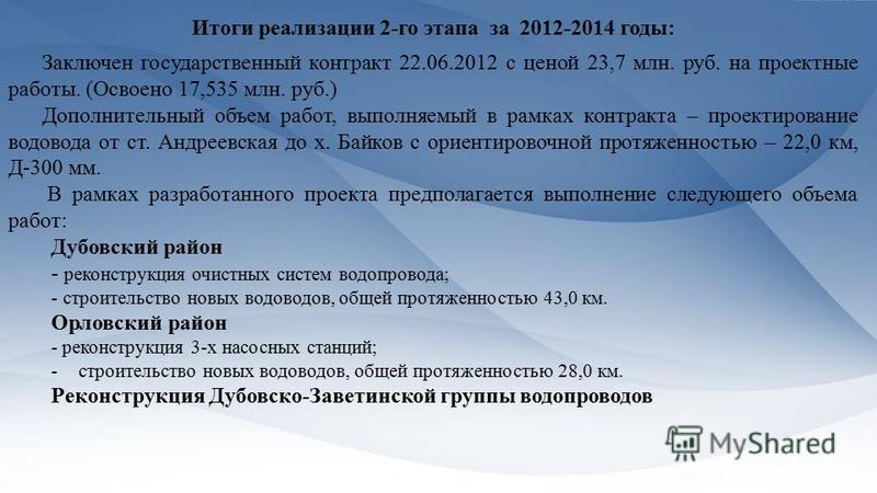 Итоги реализации 2-го этапа за 2012-2014 годы: Заключен государственный контракт 22.06.2012 с ценой 23,7 млн. руб. на проектные работы. (Освоено 17,535 млн. руб.) Дополнительный объем работ, выполняемый в рамках контракта – проектирование водовода от