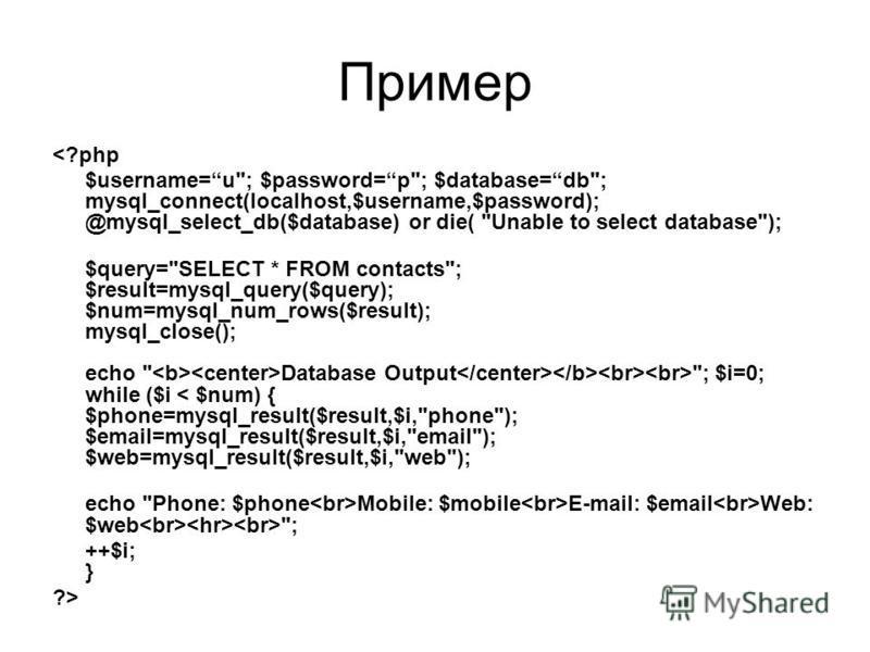 Пример <?php $username=u