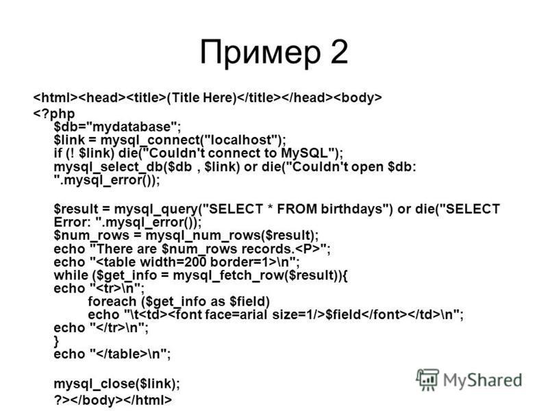 Пример 2 (Title Here) <?php $db=