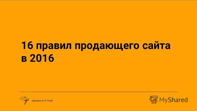 16 правил продающего сайта в 2016 Сделано в IT-Улей