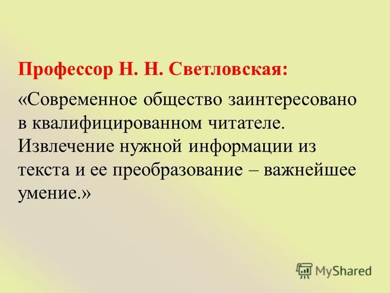 Профессор Н. Н. Светловская: «Современное общество заинтересовано в квалифицированном читателе. Извлечение нужной информации из текста и ее преобразование – важнейшее умение.»