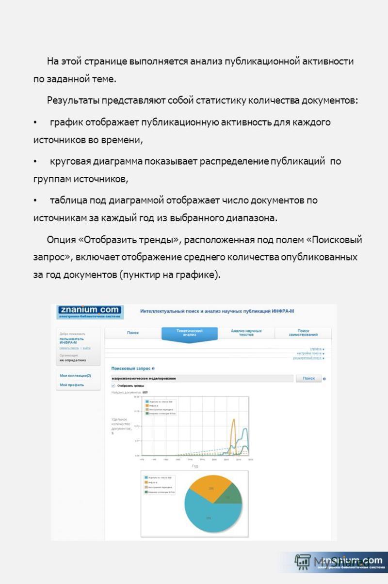 На этой странице выполняется анализ публикационной активности по заданной теме. Результаты представляют собой статистику количества документов: график отображает публикационную активность для каждого источников во времени, круговая диаграмма показыва