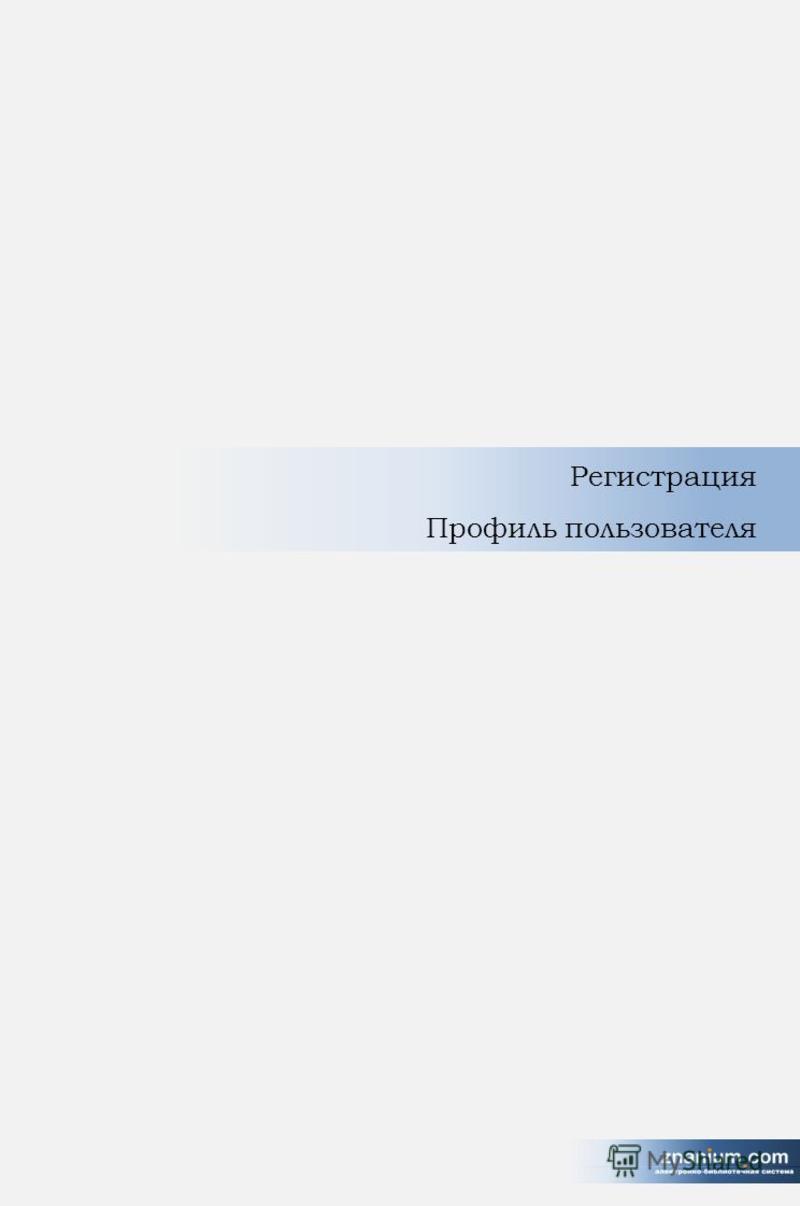 Регистрация Профиль пользователя