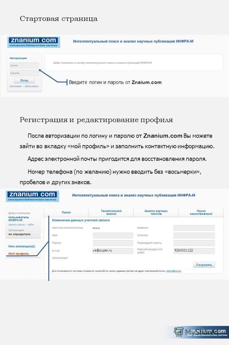 Стартовая страница Введите логин и пароль от Znaium.com После авторизации по логину и паролю от Znanium.com Вы можете зайти во вкладку «мой профиль» и заполнить контактную информацию. Адрес электронной почты пригодится для восстановления пароля. Номе