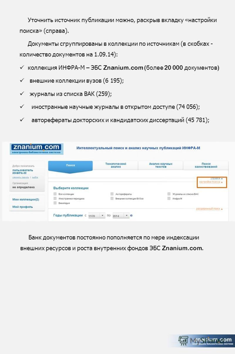 Уточнить источник публикации можно, раскрыв вкладку «настройки поиска» (справа). Документы сгруппированы в коллекции по источникам (в скобках - количество документов на 1.09.14): коллекция ИНФРА-М – ЭБС Znanium.com ( более 20 000 документов ) внешние