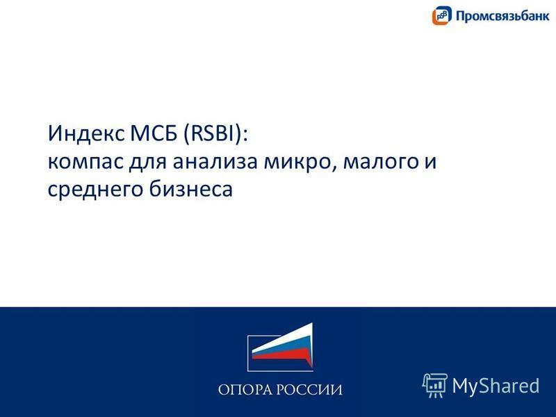 Индекс МСБ (RSBI): компас для анализа микро, малого и среднего бизнеса