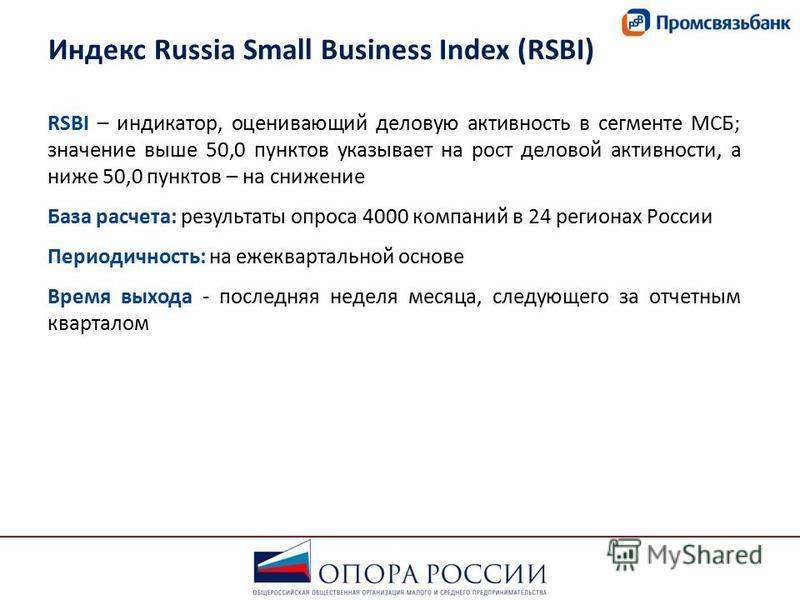 Индекс Russia Small Business Index (RSBI) RSBI – индикатор, оценивающий деловую активность в сегменте МСБ; значение выше 50,0 пунктов указывает на рост деловой активности, а ниже 50,0 пунктов – на снижение База расчета: результаты опроса 4000 компани