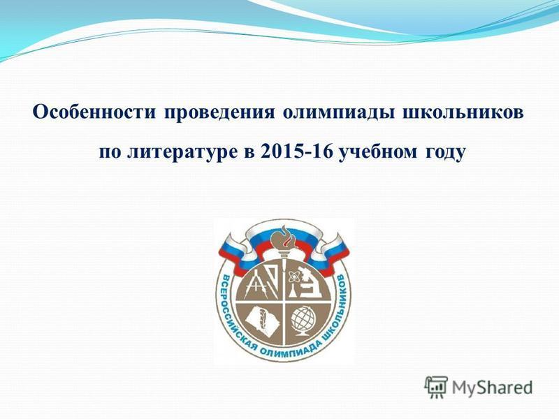 Особенности проведения олимпиады школьников по литературе в 2015-16 учебном году