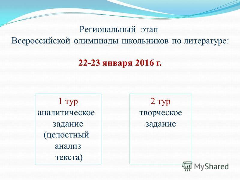 Региональный этап Всероссийской олимпиады школьников по литературе: 22-23 января 2016 г. 1 тур аналитическое задание (целостный анализ текста) 2 тур творческое задание
