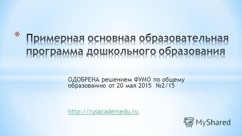 ОДОБРЕНА решением ФУМО по общему образованию от 20 мая 2015 2/15 http://rusacademedu.ru