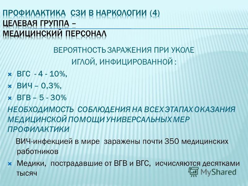 ВЕРОЯТНОСТЬ ЗАРАЖЕНИЯ ПРИ УКОЛЕ ИГЛОЙ, ИНФИЦИРОВАННОЙ : ВГС - 4 - 10%, ВИЧ – 0,3%, ВГВ – 5 - 30% НЕОБХОДИМОСТЬ СОБЛЮДЕНИЯ НА ВСЕХ ЭТАПАХ ОКАЗАНИЯ МЕДИЦИНСКОЙ ПОМОЩИ УНИВЕРСАЛЬНЫХ МЕР ПРОФИЛАКТИКИ ВИЧ-инфекцией в мире заражены почти 350 медицинских ра