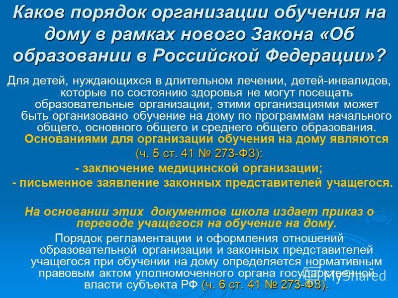 Каков порядок организации обучения на дому в рамках нового Закона «Об образовании в Российской Федерации»? Для детей, нуждающихся в длительном лечении, детей-инвалидов, которые по состоянию здоровья не могут посещать образовательные организации, этим