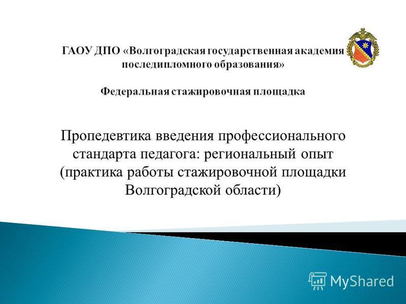 Пропедевтика введения профессионального стандарта педагога: региональный опыт (практика работы стажировочной площадки Волгоградской области)