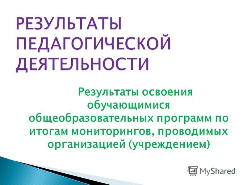 Результаты освоения обучающимися общеобразовательных программ по итогам мониторингов, проводимых организацией (учреждением)