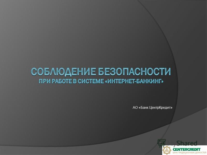 АО «Банк Центр Кредит»