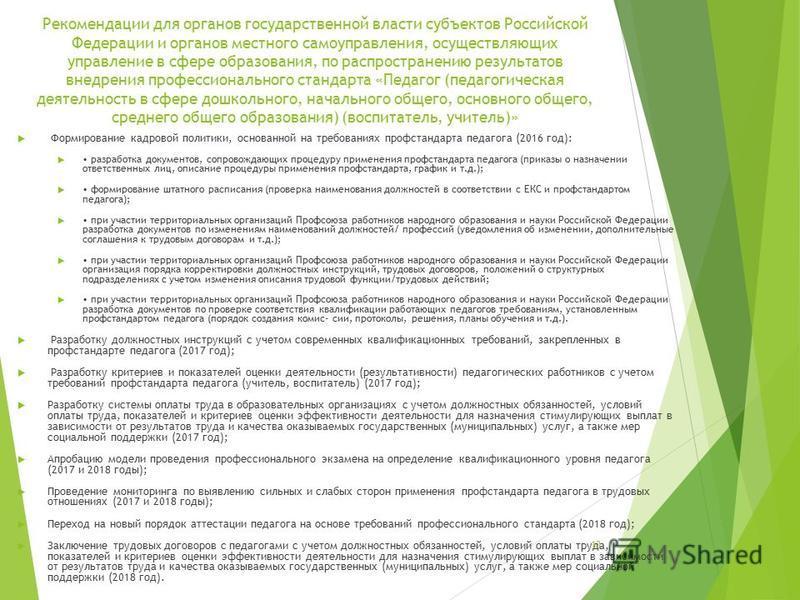 Рекомендации для органов государственной власти субъектов Российской Федерации и органов местного самоуправления, осуществляющих управление в сфере образования, по распространению результатов внедрения профессионального стандарта «Педагог (педагогиче