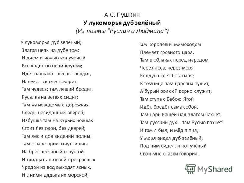 А.С. Пушкин У лукоморья дуб зелёный (Из поэмы