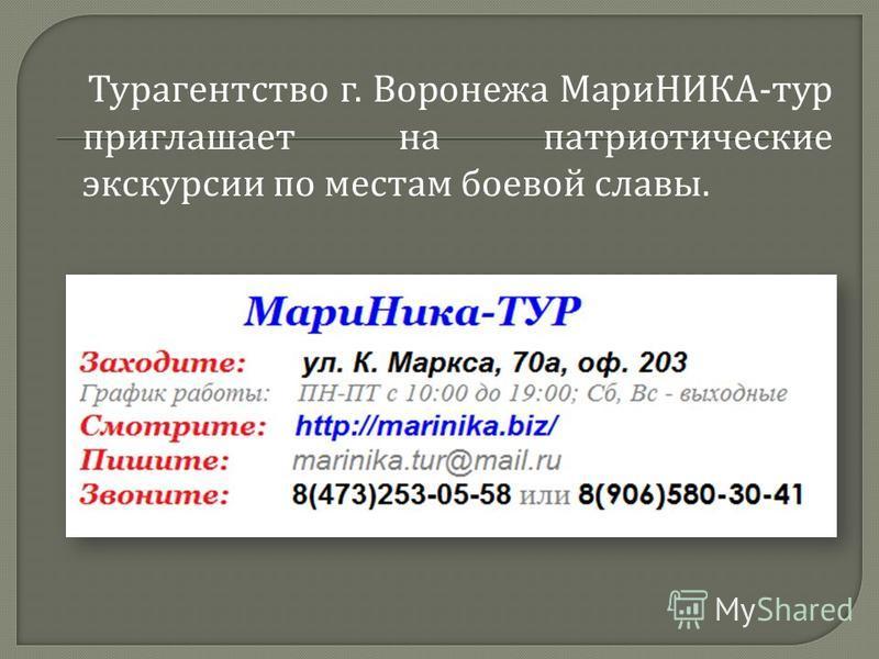 Турагентство г. Воронежа МариНИКА - тур приглашает на патриотические экскурсии по местам боевой славы.
