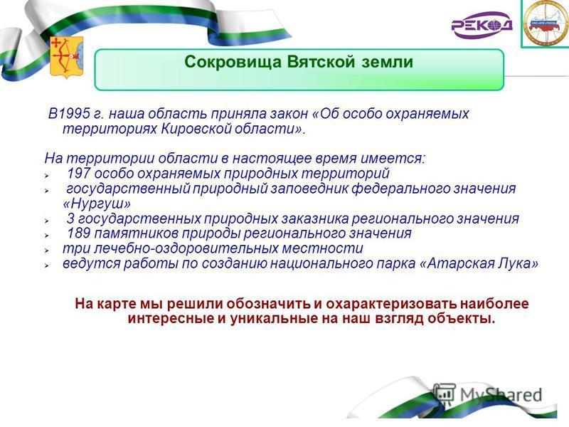 Kirov region В1995 г. наша область приняла закон «Об особо охраняемых территориях Кировской области». На территории области в настоящее время имеется: 197 особо охраняемых природных территорий государственный природный заповедник федерального значени