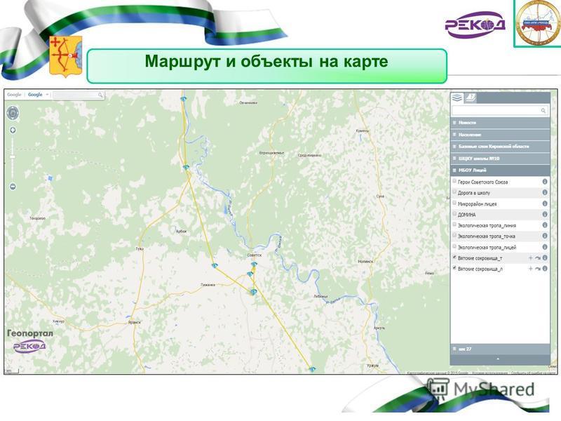 Kirov region Маршрут и объекты на карте